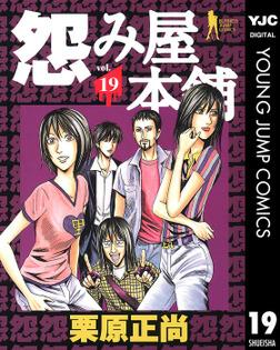 怨み屋本舗 19-電子書籍