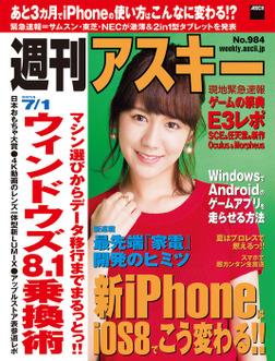 週刊アスキー 2014年 7/1号-電子書籍
