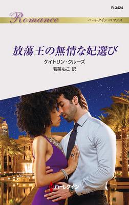 放蕩王の無情な妃選び-電子書籍
