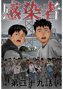 感染者 第29話-電子書籍