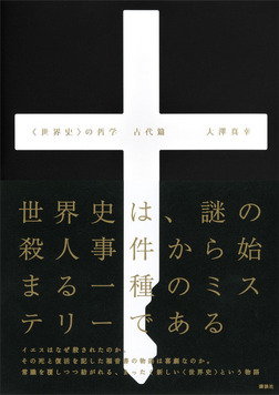 〈世界史〉の哲学 古代篇-電子書籍