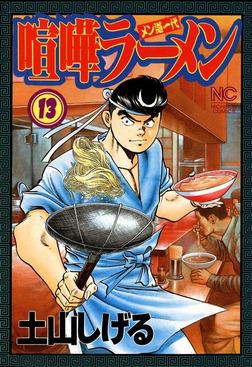 喧嘩ラーメン 13-電子書籍