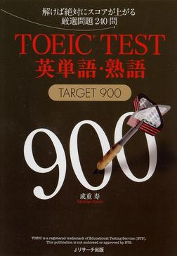 TOEIC(R)TEST英単語・熟語TARGET900-電子書籍