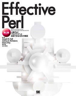 Effective Perl 第2版-電子書籍