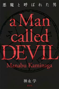 悪魔と呼ばれた男-電子書籍
