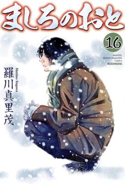 ましろのおと(16)-電子書籍