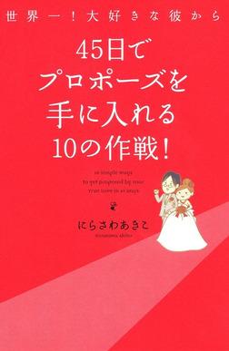 世界一!大好きな彼から 45日でプロポーズを手に入れる10の作戦-電子書籍