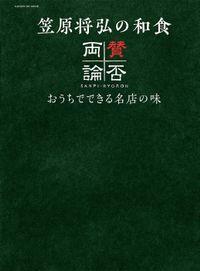 笠原将弘の和食 賛否両論