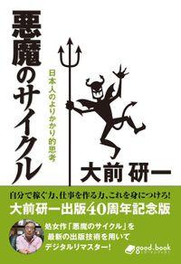 悪魔のサイクル(2013年新装版) 日本人のよりかかり的思考