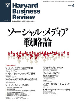 DIAMONDハーバード・ビジネス・レビュー 11年4月号-電子書籍