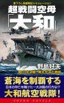 超戦闘空母「大和」(コスモノベルズ)
