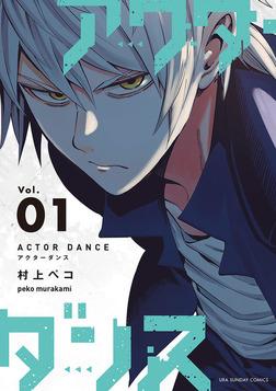 アクターダンス(1)-電子書籍