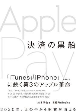 決済の黒船 Apple Pay(日経FinTech選書)-電子書籍