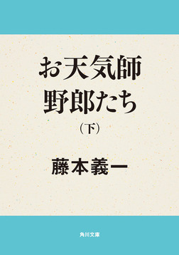 お天気師野郎たち(下)-電子書籍