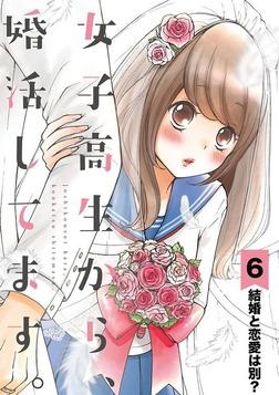 女子高生から、婚活してます。【単話】(6)-電子書籍