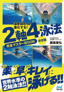 泳ぎはもっと進化する!! 2軸4泳法完全マスターBOOK 決定版-電子書籍