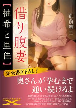 借り腹妻【柚希と里佳】-電子書籍