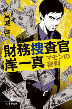 財務捜査官 岸一真 マモンの審判-電子書籍