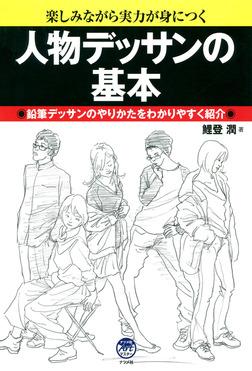 人物デッサンの基本 (ナツメ社Artマスター)-電子書籍