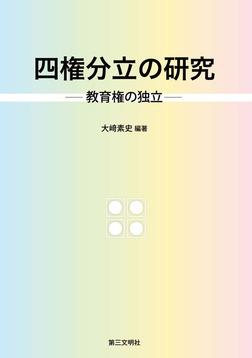 四権分立の研究:教育権の独立-電子書籍