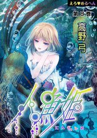 えろ◆めるへん 人魚姫 第8巻