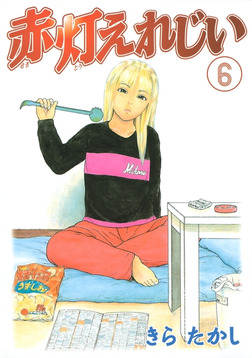 赤灯えれじい(6)-電子書籍