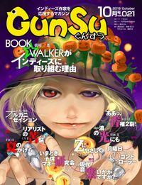 月刊群雛 (GunSu) 2015年 10月号 ~ インディーズ作家を応援するマガジン ~