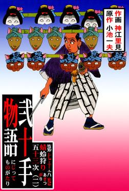 弐十手物語(76)-電子書籍
