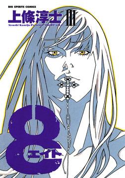 8(エイト)(3)-電子書籍