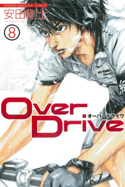 Over Drive(8)-電子書籍