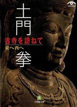 土門拳 古寺を訪ねて 東へ西へ(小学館文庫)-電子書籍