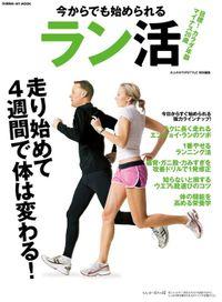 今からでも始められるラン活 目標!体年齢マイナス20歳 走り始めて4週間で体は変わる!
