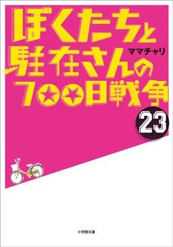 ぼくたちと駐在さんの700日戦争23-電子書籍