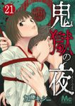 鬼獄の夜(マーガレットコミックスDIGITAL)