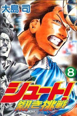 シュート! ~熱き挑戦~ 8-電子書籍