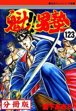 魁!!男塾【分冊版】 123-電子書籍