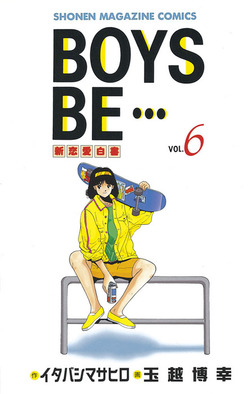 BOYS BE・・・(6)-電子書籍
