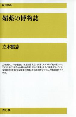 媚薬の博物誌-電子書籍