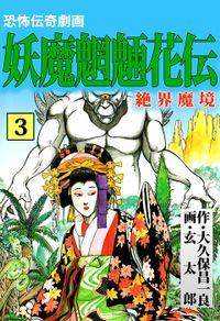妖魔魍魎花伝(3)
