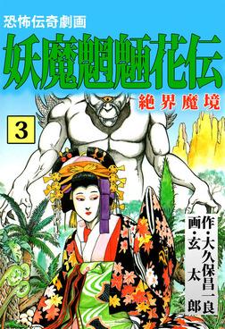 妖魔魍魎花伝(3)-電子書籍