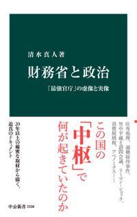 財務省と政治 「最強官庁」の虚像と実像(中公新書)