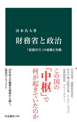 財務省と政治 「最強官庁」の虚像と実像-電子書籍