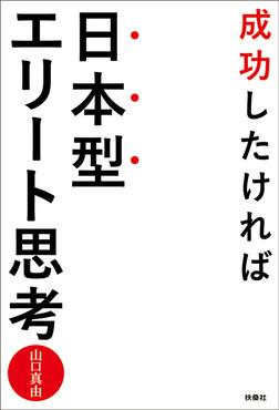 成功したければ日本型エリート思考-電子書籍