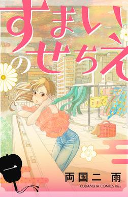 すまいのせちえ(1)-電子書籍