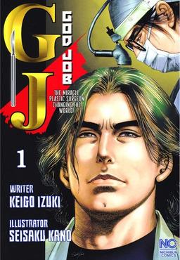 God Job, Volume 1