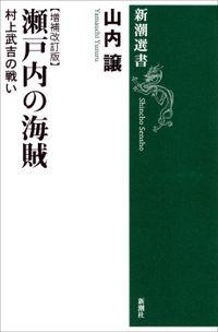 瀬戸内の海賊―村上武吉の戦い【増補改訂版】―