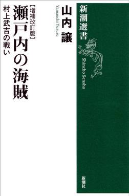 瀬戸内の海賊―村上武吉の戦い【増補改訂版】―-電子書籍