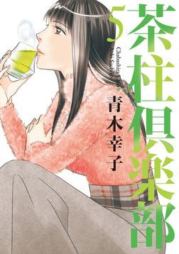 茶柱倶楽部 5巻-電子書籍