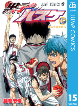 黒子のバスケ モノクロ版 15-電子書籍