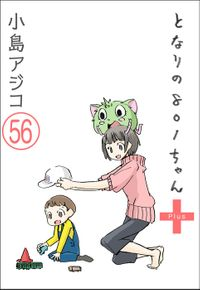 【デジタル新装版】となりの801ちゃん(分冊版) 【第56話】